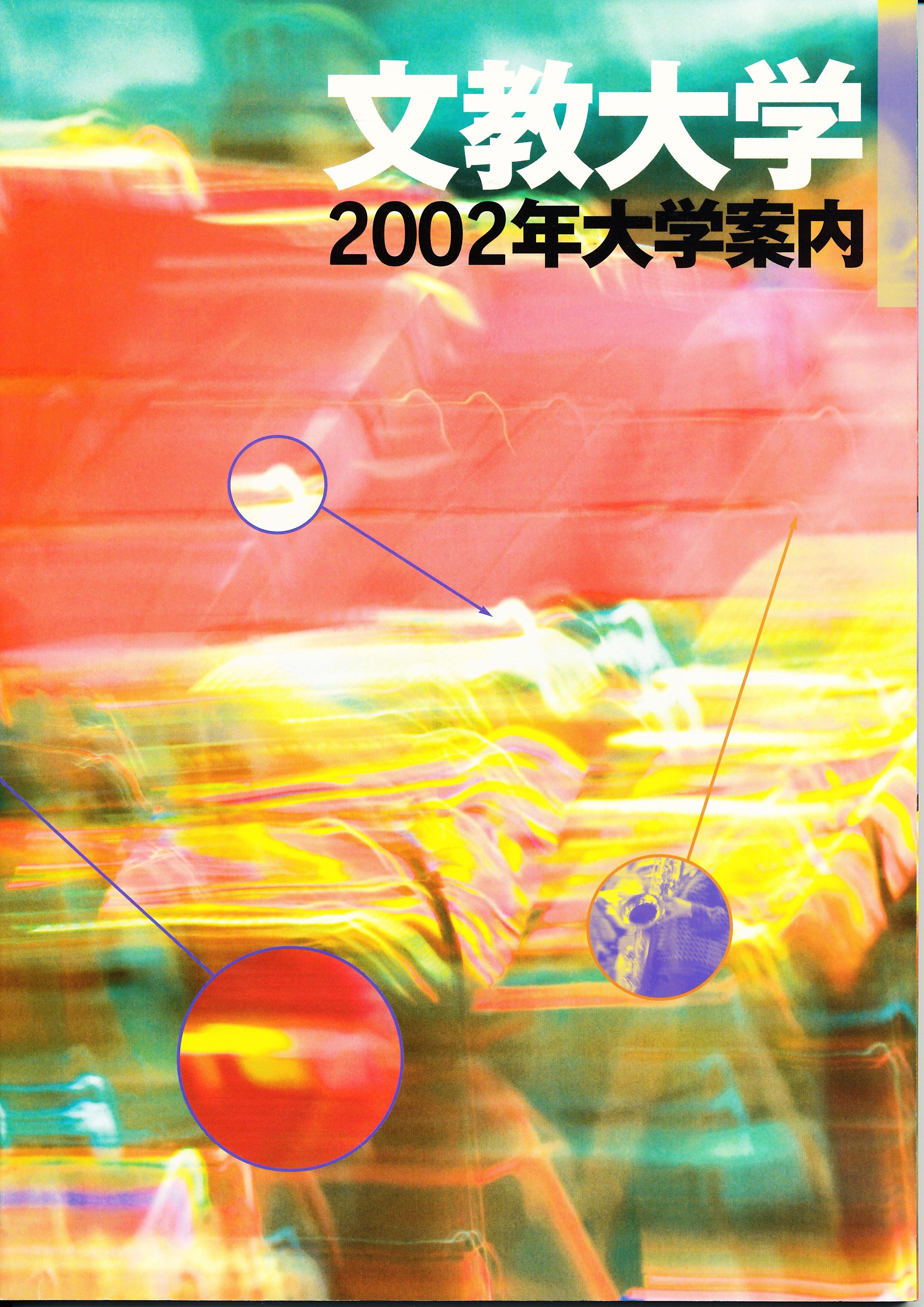 文教大学パンフレット 2002年_ページ_1