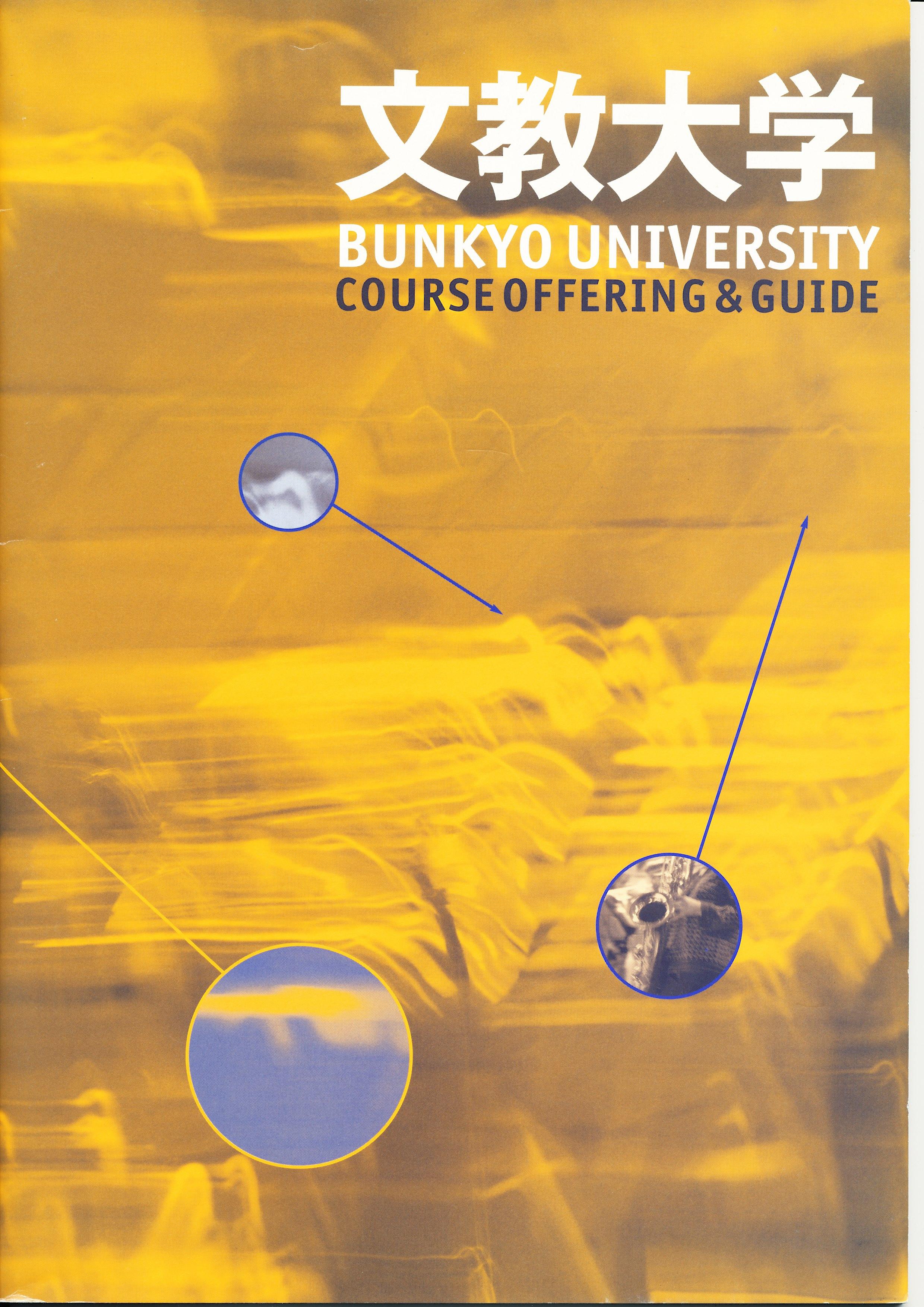 文教大学パンフレット 2002年_ページ_2