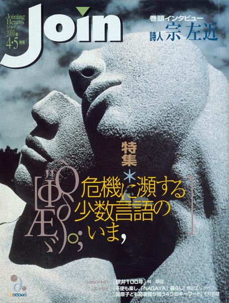 文教大学広報誌Join2000年