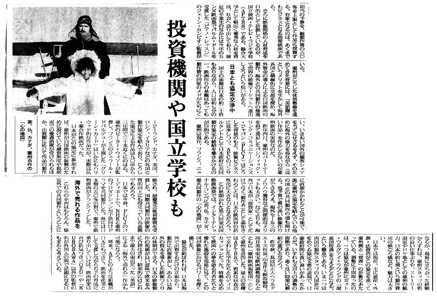 11日本経経済新聞文化欄2
