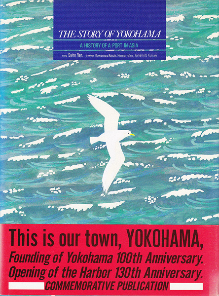 The-Story-of-Yokohama