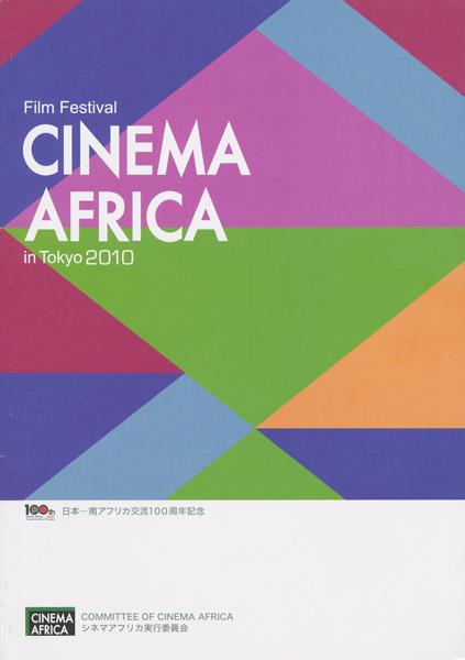 cinema-africa-2010