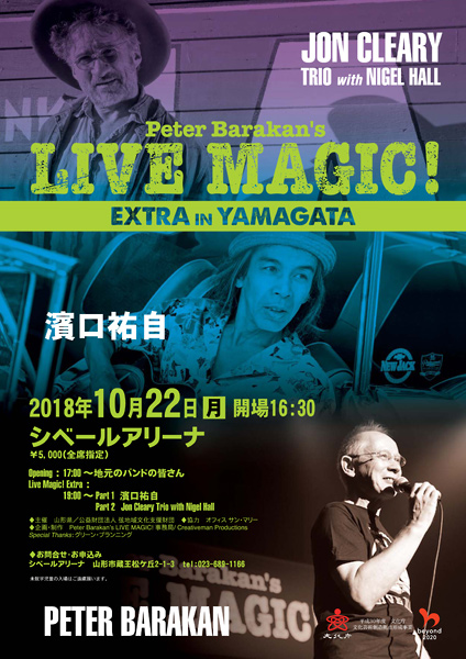 Peter Barakan's LIVE MAGIC!