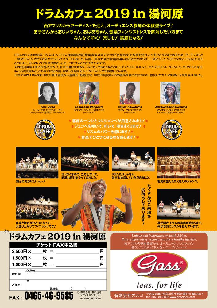 DRUM! FUN! LIVE! ドラム・カフェ コンサート2019