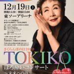 加藤登紀子ほろ酔いコンサート2020